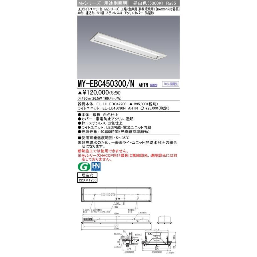 ユニット形ベースライト(Myシリーズ) HACCP向け 昼白色(5000K) 埋込穴:220x1235 (4490lm) MY-EBC450300/N AHTN