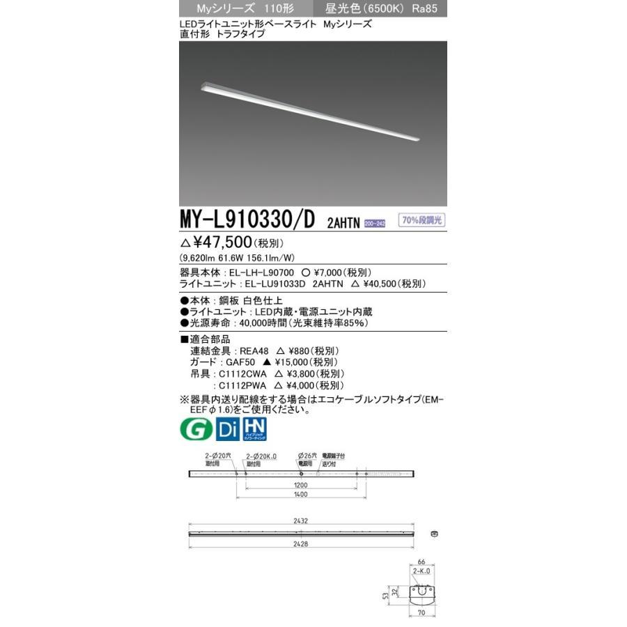 ユニット形ベースライト(Myシリーズ) 直付形 トラフタイプ 一般タイプ 昼光色(6500K) (9620lm) MY-L910330/D 2AHTN
