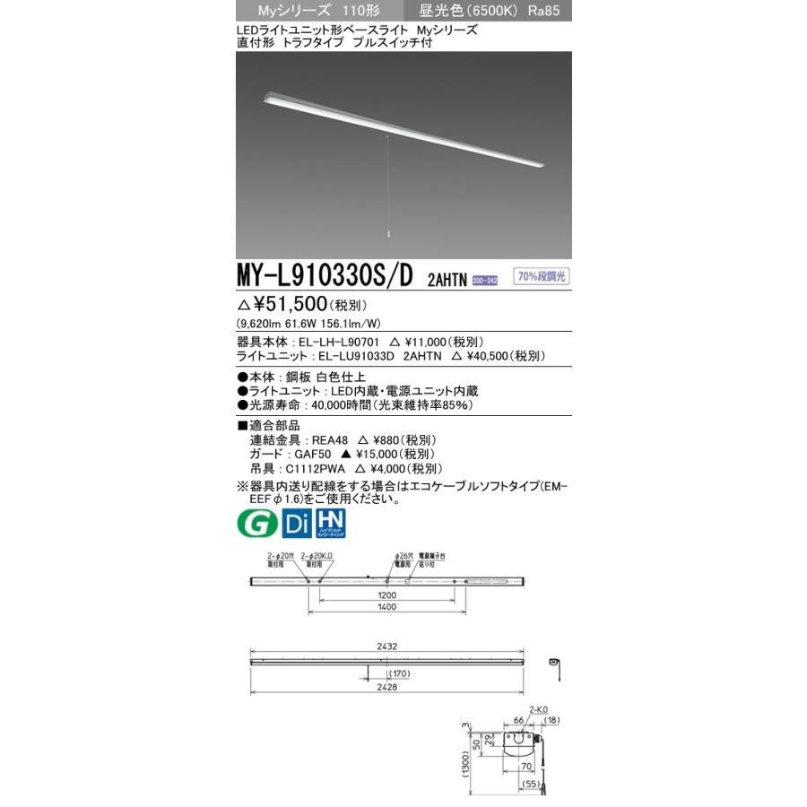 ユニット形ベースライト(Myシリーズ) 直付形 トラフタイプ 一般タイプ 昼光色(6500K) (9620lm) MY-L910330S/D 2AHTN