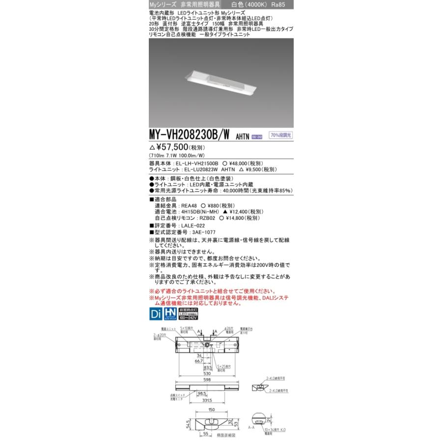 ユニット形ベースライト(Myシリーズ) 非常用照明器具 白色(4000K) 白色(4000K) 白色(4000K) (710lm) MY-VH208230B/W AHTN f74