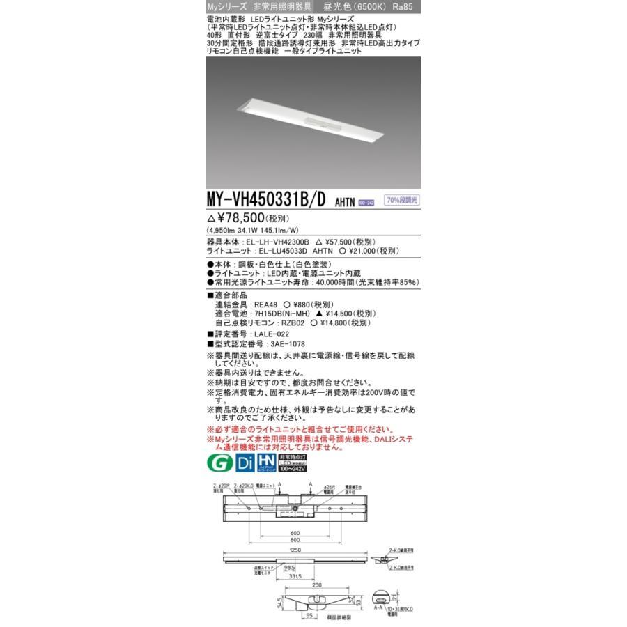 ユニット形ベースライト(Myシリーズ) 非常用照明器具 昼光色(6500K) (4950lm) MY-VH450331B/D AHTN