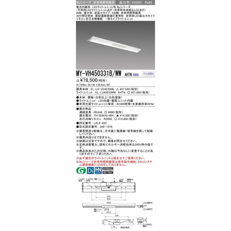 ユニット形ベースライト(Myシリーズ) 非常用照明器具 温白色(3500K) (4720lm) MY-VH450331B/WW AHTN