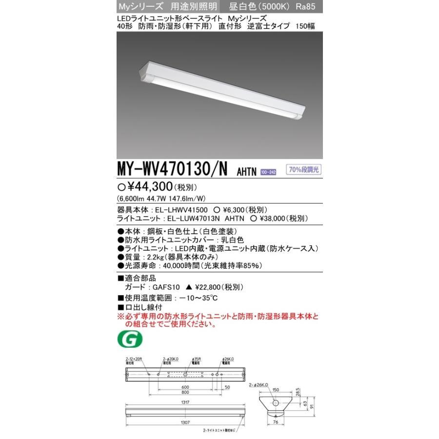 LEDベースライト(Myシリーズ) 用途別 防雨・防湿形(軒下用) MY-WV470130/N AHTN AHTN AHTN 92e