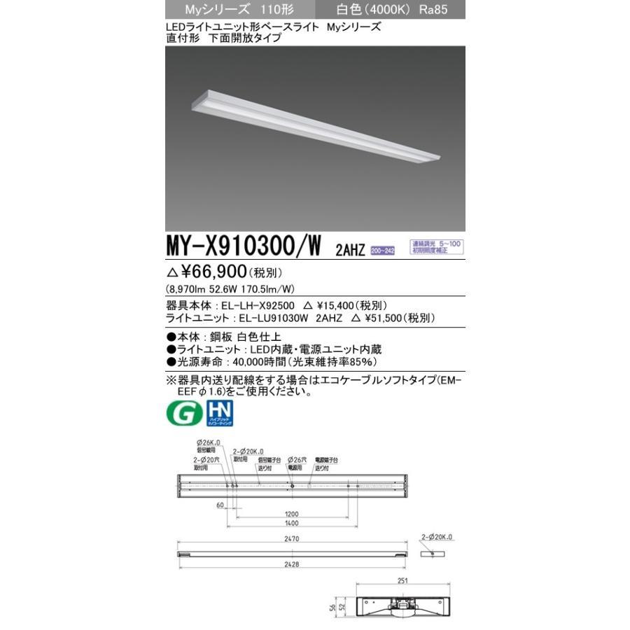 ユニット形ベースライト(Myシリーズ) 直付形 下面開放タイプ 省電力タイプ 白色(4000K) (8970lm) (8970lm) MY-X910300/W 2AHZ