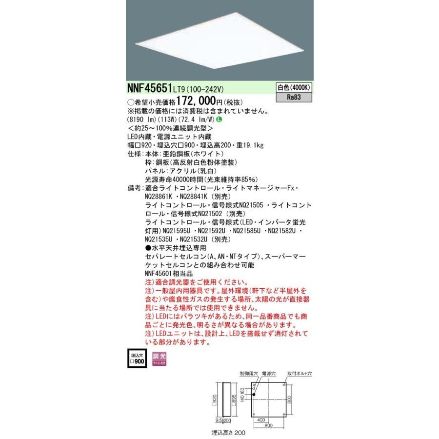 NNF45651 LT9:天井埋込型 一体型LEDベースライト 乳白パネル 連続調光型・調光タイプ(ライコン別売) スクエアタイプ/パネル付型