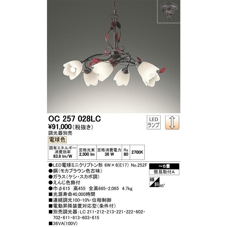 OC257028LC:シャンデリア 簡易取付A -6畳 調光(電球色) 調光器別売