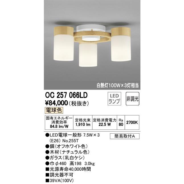 OC257066LD:シャンデリア 簡易取付A 非調光 電球色