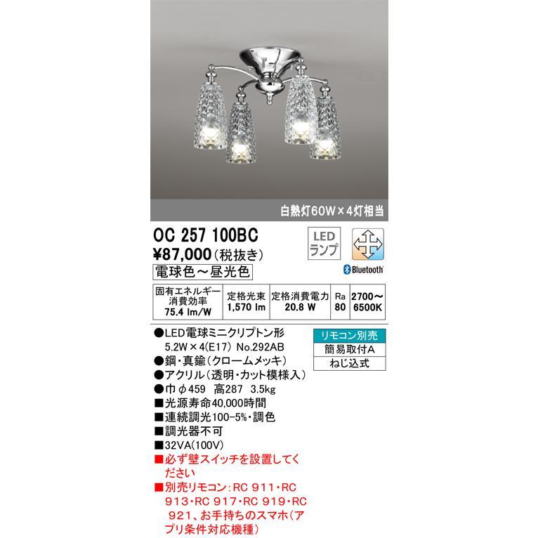 OC257100BC:シャンデリア 簡易取付A 調光調色(電球色・昼光色) 青tooth対応リモコン別売