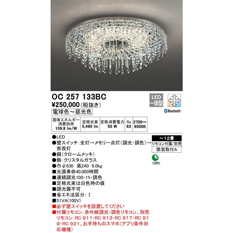 OC257133BC:シャンデリア 簡易取付A -12畳 調光調色(電球色・昼光色) リモコン別売