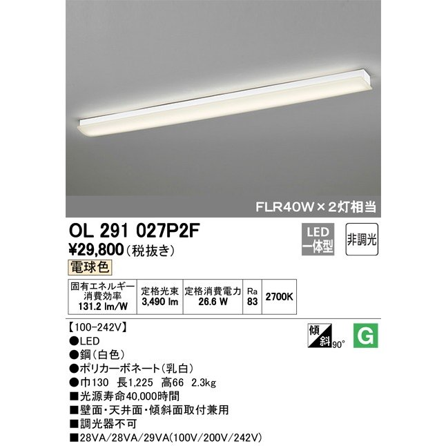 OL291027P2F:キッチンライト 天井・壁・傾斜面取付兼用 非調光 電球色 OL291027P2F:キッチンライト 天井・壁・傾斜面取付兼用 非調光 電球色 OL291027P2F:キッチンライト 天井・壁・傾斜面取付兼用 非調光 電球色 eab