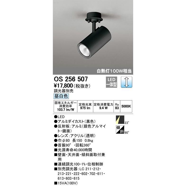 OS256507:スポットライト フランジタイプ 調光 昼白色 白熱灯100W相当 OS256507:スポットライト フランジタイプ 調光 昼白色 白熱灯100W相当