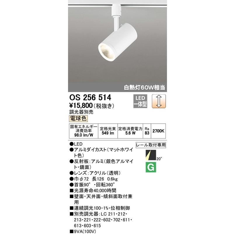 OS256514:スポットライト プラグタイプ(壁取付可) 調光 電球色 白熱灯60W相当 OS256514:スポットライト プラグタイプ(壁取付可) 調光 電球色 白熱灯60W相当 OS256514:スポットライト プラグタイプ(壁取付可) 調光 電球色 白熱灯60W相当 e11