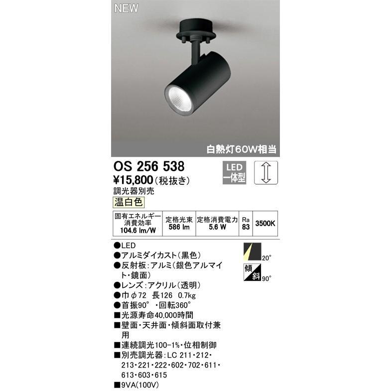 OS256538:スポットライト フランジタイプ 調光 温白色 白熱灯60W相当 OS256538:スポットライト フランジタイプ 調光 温白色 白熱灯60W相当 OS256538:スポットライト フランジタイプ 調光 温白色 白熱灯60W相当 454