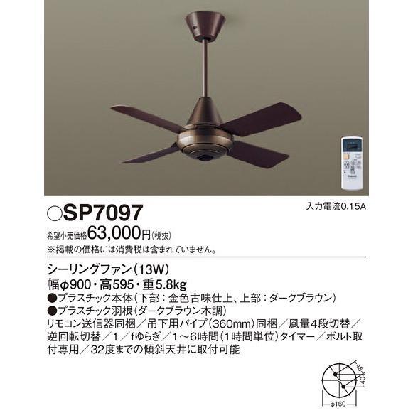 SP7097 吊下型 シーリングファン 13W・ACモータータイプ・直付ボルト取付専用 風量4段切替・逆回転切替・1/fゆらぎ・1〜6時間(1時間単位)タイマー