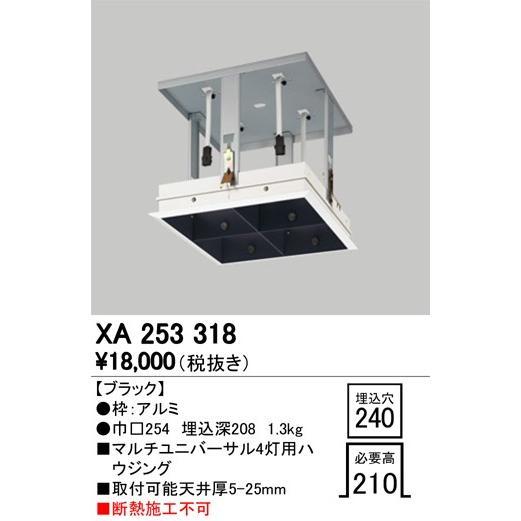XA253318:ダウンライト 別売関連部品 マルチユニバフレームユニット 4灯用