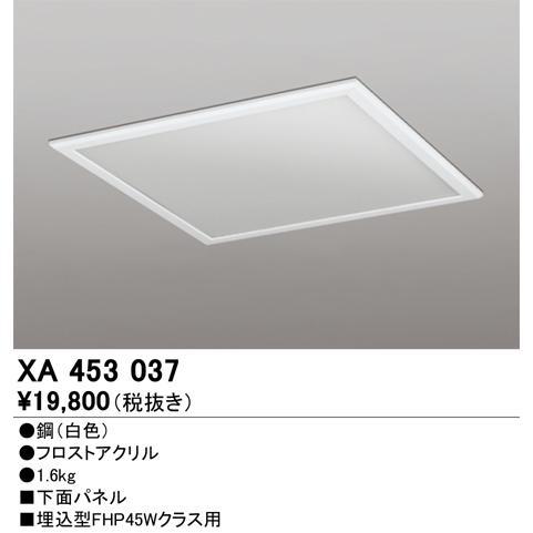 XA453037:ベースライト 別売関連部品 下面ルーバー