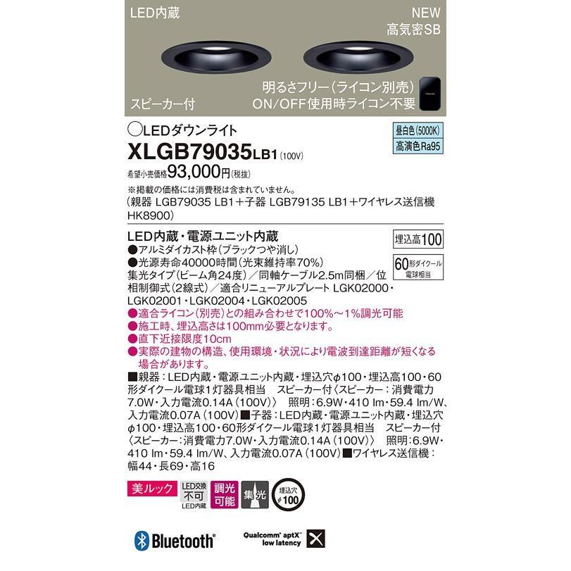 XLGB79035 LB1 天井埋込型 LED(昼白色) ベースダウンライト 美ルック・浅型10H・高気密SB形・ビーム角24度・集光タイプ 調光タイプ(ライコン別売)・スピ