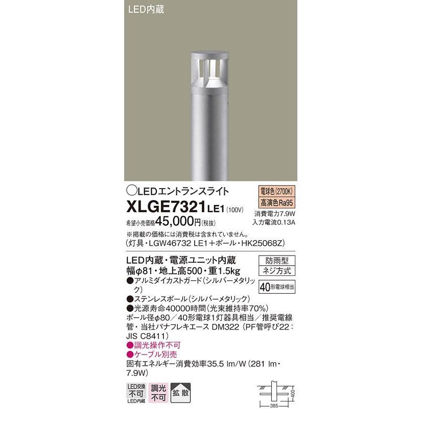 XLGE7321 XLGE7321 LE1 地中埋込型 LED(電球色) エントランスライト 拡散タイプ 防雨型/地上高500mm 白熱電球40形1灯器具相当