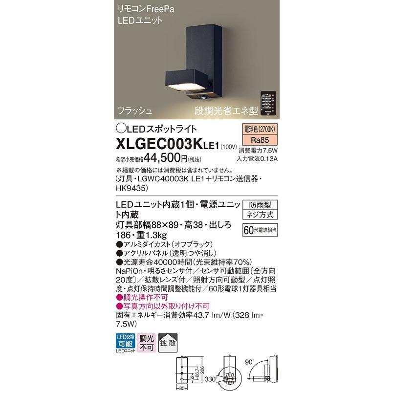 XLGEC003K XLGEC003K LE1 壁直付型 LED(電球色) スポットライト・勝手口灯 拡散タイプ 防雨型・リモコンFreePa・フラッシュ・段調光省エネ型 パネル付型 白熱電球6