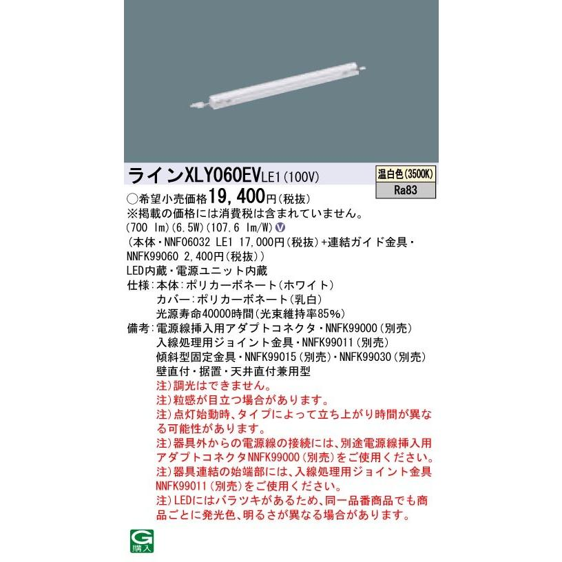 XLY060EV LE1 天井直付型・壁直付型・据置取付型 LED(温白色) シームレス建築部材照明器具 L600タイプ C-Slim(シースリム) シームレス建築部材照明器具