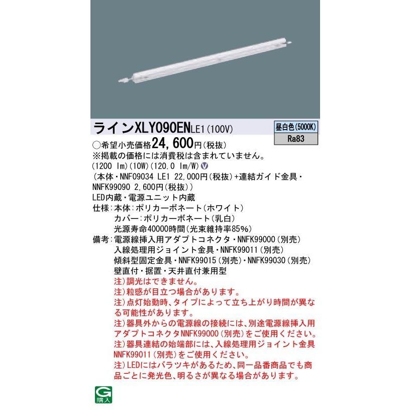 XLY090EN LE1 天井直付型・壁直付型・据置取付型 LED(昼白色) シームレス建築部材照明器具 L900タイプ C-Slim(シースリム) シームレス建築部材照明器具