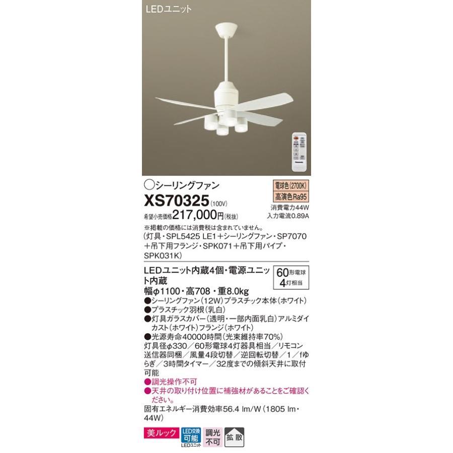 XS70325 吊下型 LED(電球色) シーリングファン(照明器具付) 美ルック・12W・拡散タイプ・直付ボルト取付専用 風量4段切替・逆回転切替・1/fゆらぎ・3時
