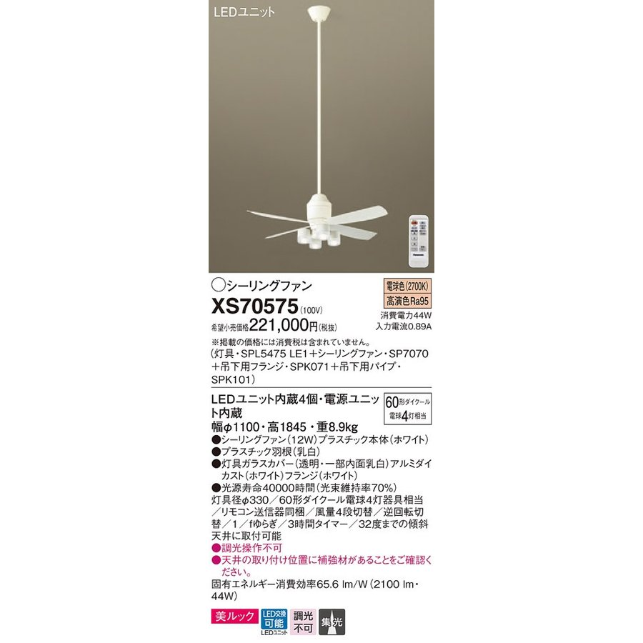 XS70575 吊下型 LED(電球色) シーリングファン(照明器具付) 美ルック・12W・集光タイプ・直付ボルト取付専用 風量4段切替・逆回転切替・1/fゆらぎ・3時