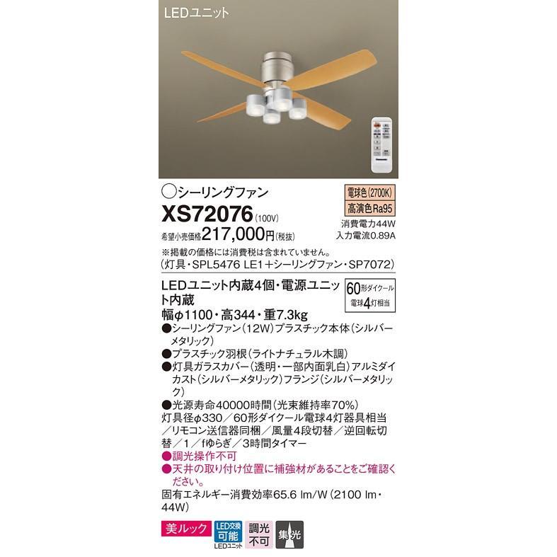 XS72076 天井直付型 LED(電球色) シーリングファン(照明器具付) 美ルック・12W・集光タイプ 風量4段切替・逆回転切替・1/fゆらぎ・3時間タイマー 110V