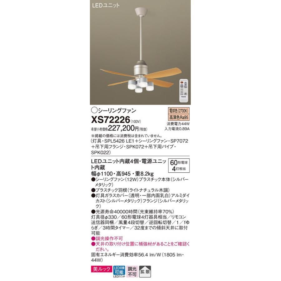 XS72226 吊下型 LED(電球色) シーリングファン(照明器具付) 美ルック・12W・拡散タイプ・直付ボルト取付専用 風量4段切替・逆回転切替・1/fゆらぎ・3時