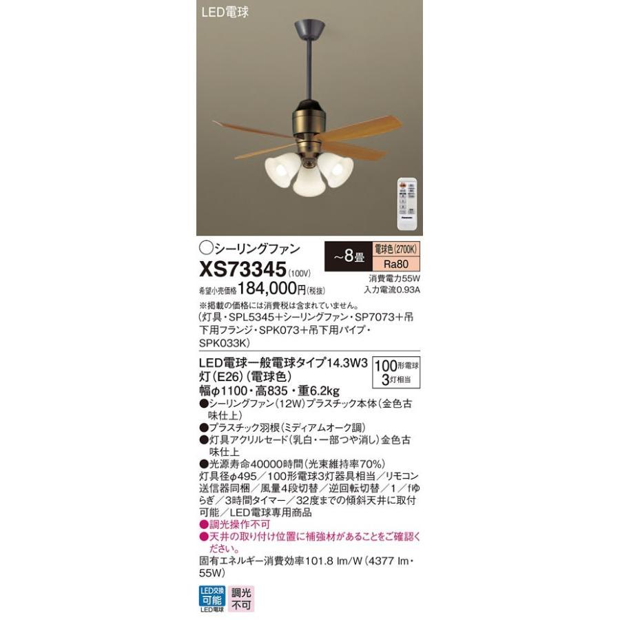XS73345 吊下型 LED(電球色) シーリングファン(照明器具付) 12W・直付ボルト取付専用 風量4段切替・逆回転切替・1/fゆらぎ・3時間タイマー 白熱電球100