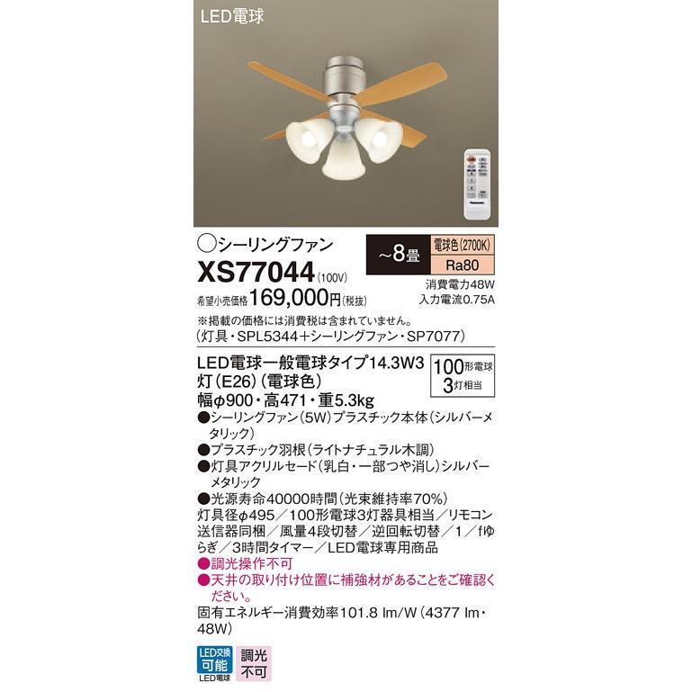 XS77044 天井直付型 LED(電球色) シーリングファン(照明器具付) 5W 風量4段切替・逆回転切替・1/fゆらぎ・3時間タイマー 白熱電球100形3灯器具相当/〜