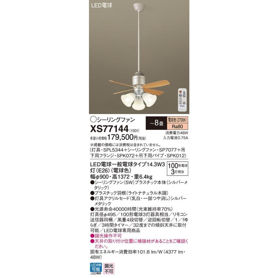 XS77144 吊下型 LED(電球色) シーリングファン(照明器具付) 5W・直付ボルト取付専用 風量4段切替・逆回転切替・1/fゆらぎ・3時間タイマー 白熱電球100