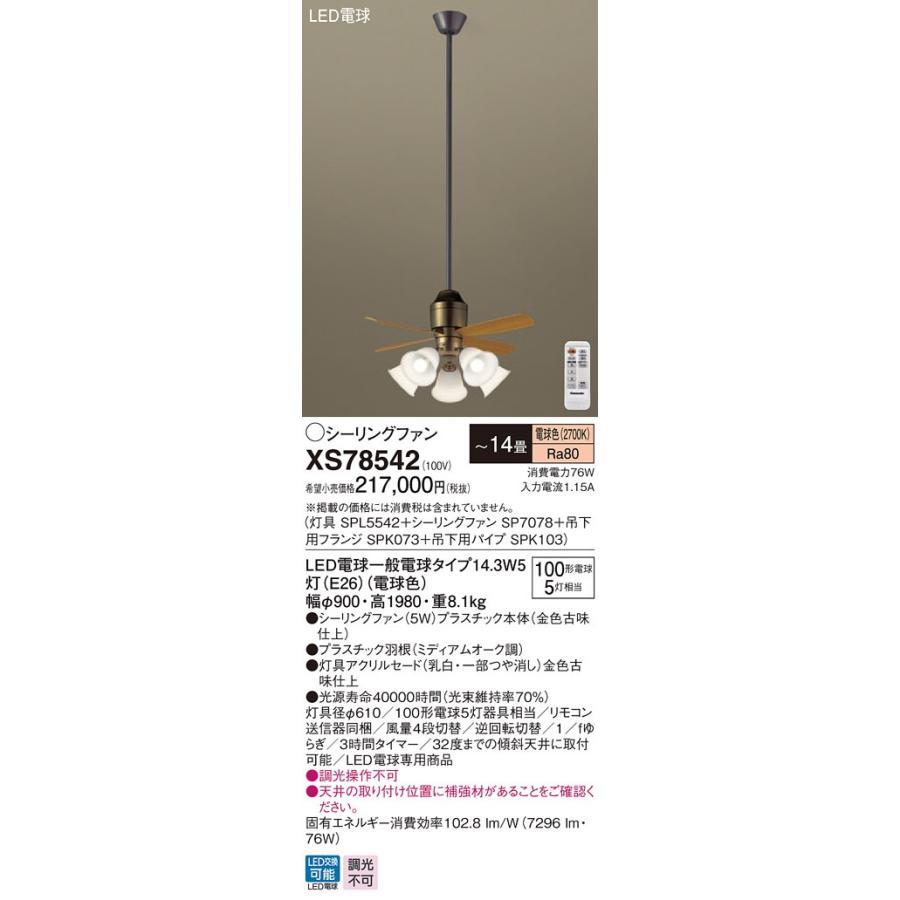 XS78542 吊下型 LED(電球色) シーリングファン(照明器具付) 5W・直付ボルト取付専用 風量4段切替・逆回転切替・1/fゆらぎ・3時間タイマー 白熱電球100