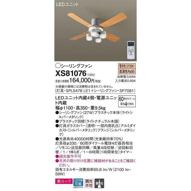 XS81076 天井直付型 LED(電球色) シーリングファン(照明器具付) 美ルック・27W・集光タイプ 風量4段切替・逆回転切替・1/fゆらぎ・1〜6時間(1時間単位