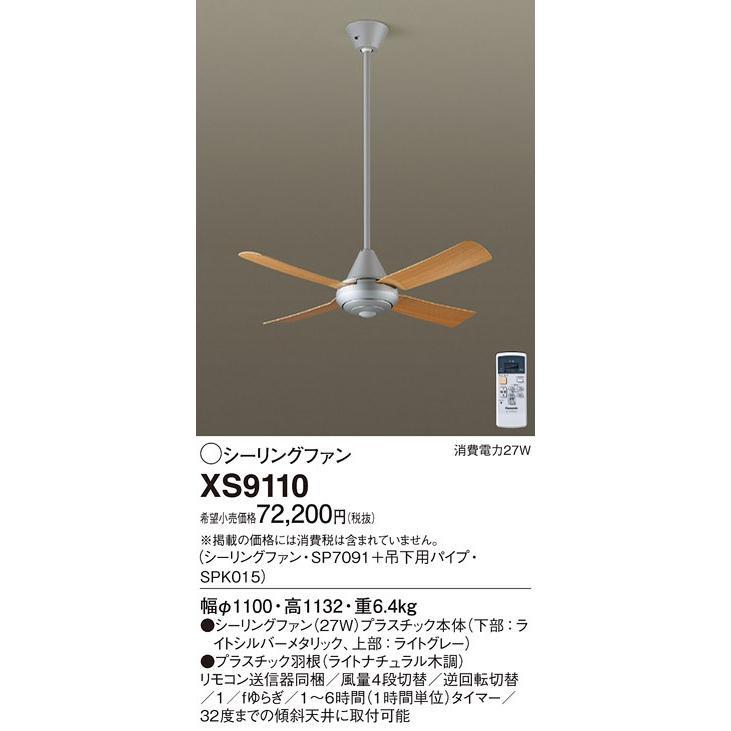 XS9110 吊下型 シーリングファン ACモータータイプ・直付ボルト取付専用 風量4段切替・逆回転切替・1/fゆらぎ・1〜6時間(1時間単位)タイマー