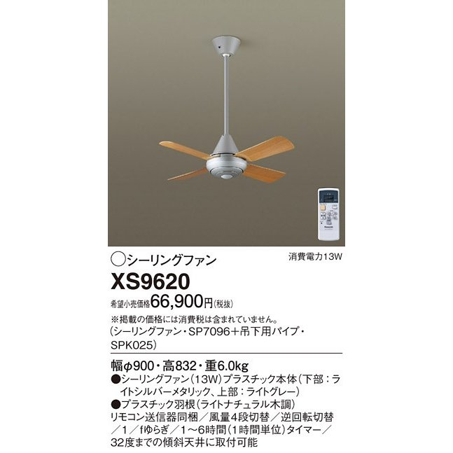 XS9620 吊下型 シーリングファン ACモータータイプ・直付ボルト取付専用 風量4段切替・逆回転切替・1/fゆらぎ・1〜6時間(1時間単位)タイマー