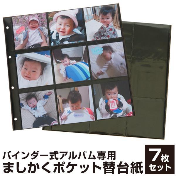 アルバム ナカバヤシ バインダーアルバム 専用 セットアップ 替台紙 期間限定 バインダー式 ましかくポケット 7枚セット YASQ-7 リフィル