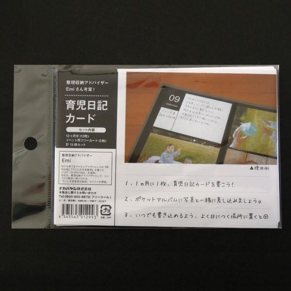 店 アルバム用カード 通販 激安 ナカバヤシ Nakabayashi×OURHOME OUR-INC-1 育児日記カード