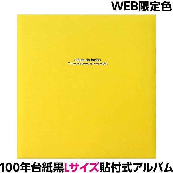 アルバム フエルアルバム ナカバヤシ IT-LD-191-KY カナリアイエロー 手数料無料 ドゥファビネ 公式通販
