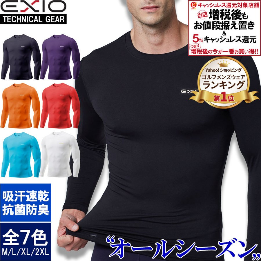 アンダーシャツ 長袖 丸首 メンズ コンプレッションウェア コンプレッション インナーシャツ アンダーウェア ゴルフウェア ゴルフ 野球 全7色 EXIO エクシオ|fuerzajapan