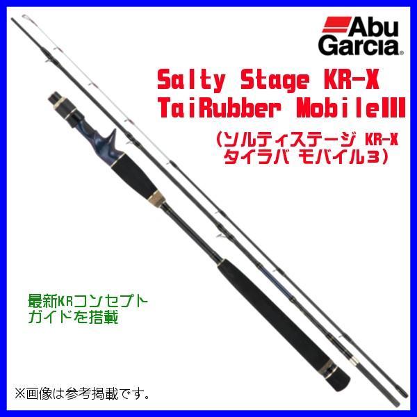 アブガルシア  ソルティステージ KR-X タイラバ モバイル3  STC-653L80-KR  ( 2019年 4月新製品 )