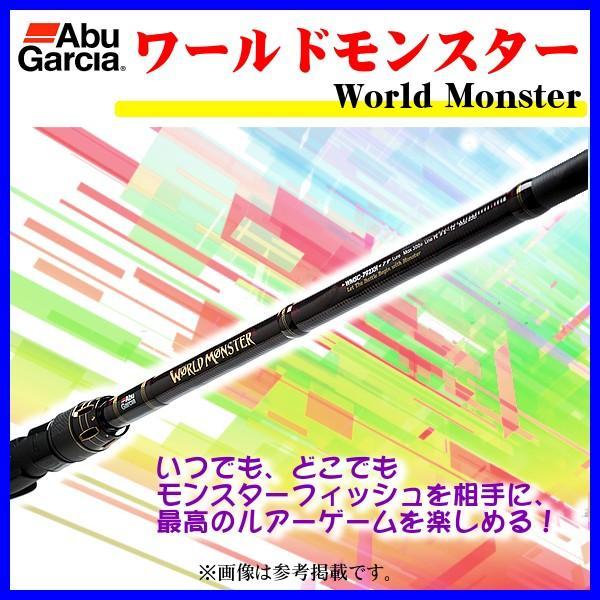 アブガルシア  ワールドモンスター  WMonster WMC-705L