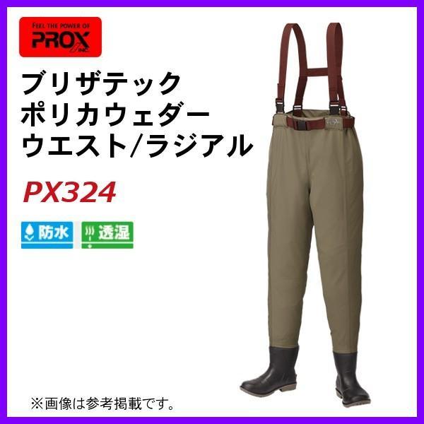 プロックス ( PROX )  ブリザテックポリカウェダーウエスト/ラジアル  PX324  L  シナモンベージュ  ( 2019年 4月新製品 )