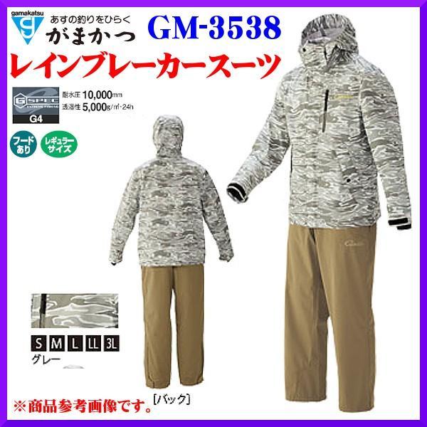がまかつ  レインブレーカースーツ  GM-3538  グレー  3L