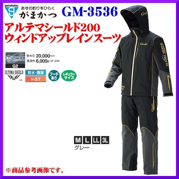 がまかつ  アルテマシールド200 ウィンドアップレインスーツ  GM-3536  グレー  LL   ! 11/15
