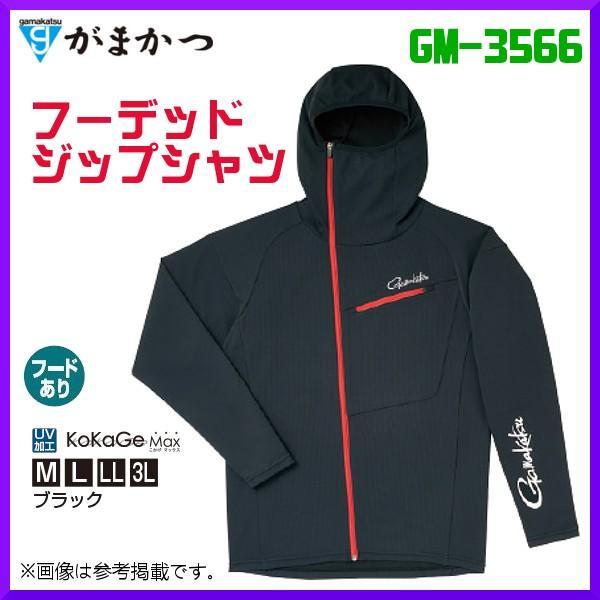 がまかつ  フーデッドジップシャツ  GM-3566  ブラック  L  ( 定形外可 ) (2019年 5月新製品) ▲
