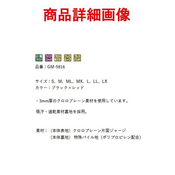 がまかつ  鮎タイツ(3mm厚)  競技spV7  GM-5816  ブラック×レッド  ML  ( 2019年 4月新製品 ) ▲|fuga0223|04