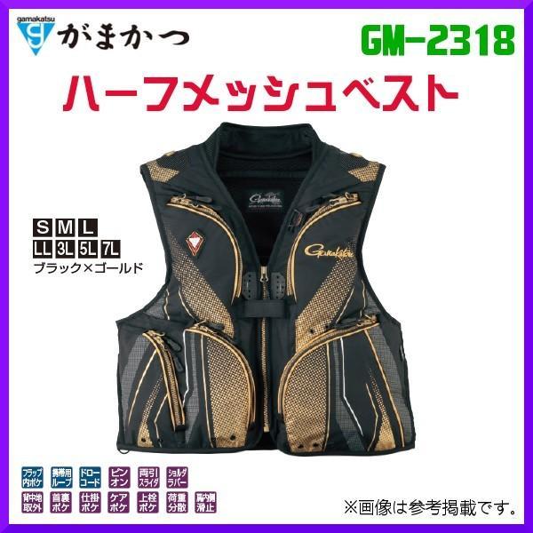 がまかつ  ハーフメッシュベスト  GM-2318  ブラック×ゴールド  3L  ( 2019年 5月新製品 ) ▲