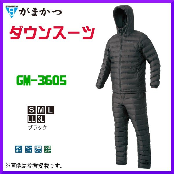 ( 先行予約 )  がまかつ  ダウンスーツ  GM-3605  ブラック  3L  ( 2019年 10月新製品 )