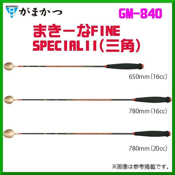 ( 先行予約 )  がまかつ  まきーな FINE SPECIALII ( 三角 )  GM-840  650mm  16cc  ( 2019年 11月新製品 )